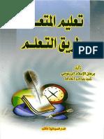 ''تعليم المتعلم طريق التعلم .pdf