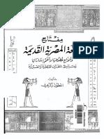 Book - مفتاح اللغة المصرية القديمةلأنطون زكري.pdf