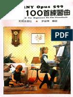 Czerny Op599 徹爾尼100首練習曲 - 天同出版