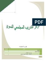 اسئلة موارد بشريه 5 الى 8.pdf