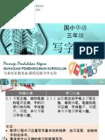 06_BCSK_写字教学