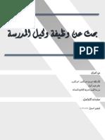 بحث عن الوظيفة المقدم عليها.pdf