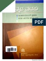 Kannada Manasu