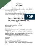 Каплан Г. Клиническая психиатрия