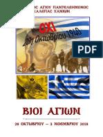ΒίοιΑγίων-417.28.10.2018.pdf