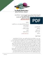 201334045 Grammaire Francais en Arabe
