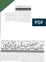 Aqeeda-Khatm-e-nubuwwat-AND LOOTERAY  9321