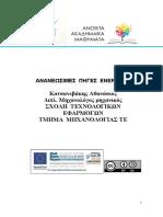 Σημειώσεις ΑΠΕ διορθ..pdf