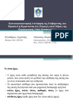 Presentation Sachinidis Kopsidas