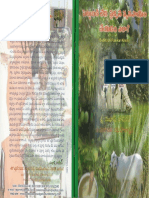Organic-Cultivation-With-Out-Investment-.pdf