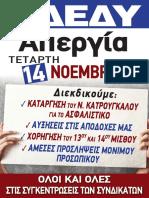 2018.10.26 Αφίσα 24ωρη Πανελλαδική Απεργία Περιφέρεια
