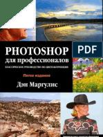 Photoshop для профессионалов_Дэн Маргулис_изд.5
