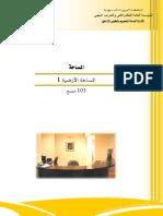 المساحة الارضية 1.pdf