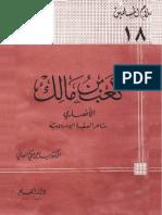 18 كعب بن مالك الأنصاري شاعر العقيدة الإسلامية