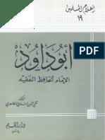 19 أبو داود الإمام الحافظ الفقيه