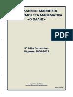 ΕΜΕ-thalis-themata-gym-b-2006-2015.pdf