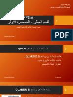 Quartus II - 1