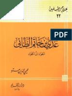 22 عدي بن حاتم الطائي الجواد ابن الجواد