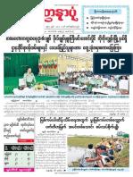 Yadanarpon Daily 30-10-2018 X