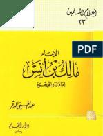 23 الإمام مالك بن أنس إمام دار الهجرة