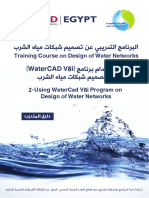 WaterCAD Training