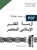 ازمه الفكر الاسلامي المعاصر