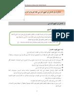 Nota BAMB3063 Pengenalan Kurikulum Dan Pentaksiran Bahasa Arabedit Okt2016