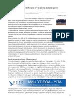 militaire.gr-Οι πληγές του πολέμου στη φύση αντικείμενο μελέτης.pdf