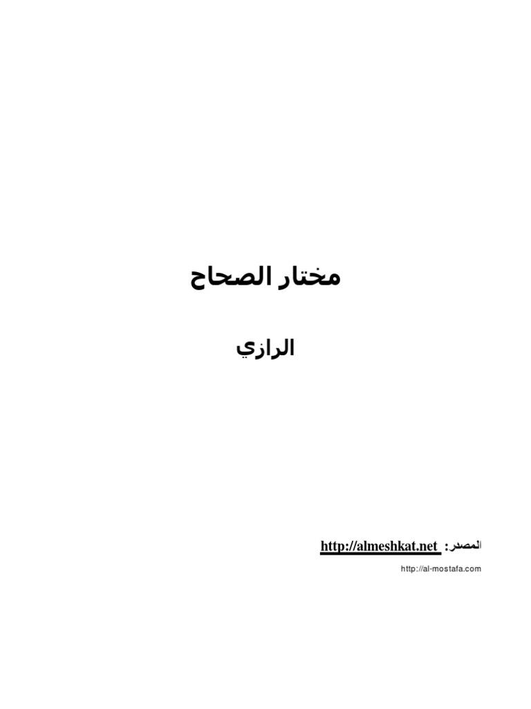 166267783fcf2 مختار الصحاح.pdf