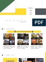 共存网络BP.pdf