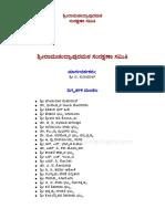ಶ್ರೀರಾಮಚಂದ್ರಾಪುರ ಸಂರಕ್ಷಣಾ ಸಮಿತಿ   Ramachandrapur Math Protection Committee