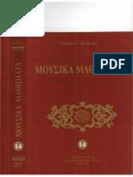 ΒΟΥΔΟΥΡΗ-ΜΟΥΣΙΚΑ ΜΑΘΗΜΑΤΑ (έκδοση 1997).pdf