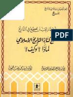 Manhaj al Kutaab at Taarikh.pdf