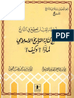 Manhaj al Kutaab at Taarikh.pdf