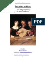 meizones_klimakes.pdf