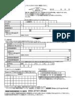 Henkou Fax (1)