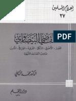27 القاضي البيضاوي المفسر الأصولي المتكلم الفقيه المؤرخ الأديب صاحب التصانيف المشهورة