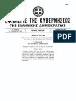 ν. 1086  1980 11 07 ΔΝΤ Κύρωση 2ης Τροποποίησης.pdf