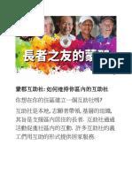 Chinese Aug 2018
