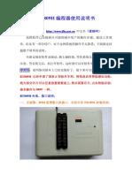 RT809H ±à³ÌÆ÷ʹÓÃ˵Ã÷Êé.pdf