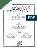download-kitab-kun-salafiyyan-alal-jaddah.pdf