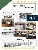 平成30年度 第2回研修会新聞.pdf