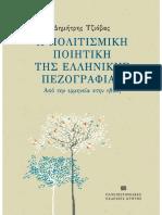 ποιητικη μεσα στην πεζογραφια.pdf