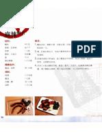27_PeiMei_[培梅经典川浙菜].傅培梅.扫描版