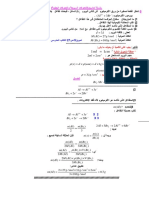 exercices_Transf_rapidesett.lentes.pdf