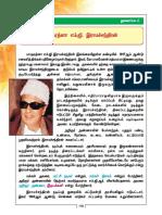 Std10 Tamil 2