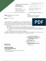 Προκήρυξη θέσης επίκουρου καθηγητή στο Εμπορικό Δίκαιο