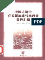 中国古籍中有关新加坡马来西亚资料汇编