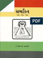 samkit_007192_std.pdf