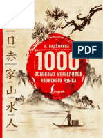 Надёжкина Н.В. - 1000 Основных Иероглифов Японского Языка (Школа Японского Языка) - 2018